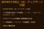 20190109oshirase01.png